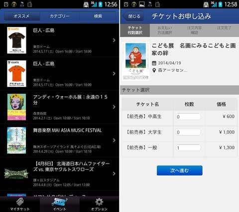 tixee:「イベント」画面(左)チケット購入画面(右)