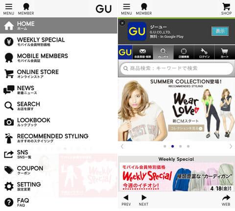 ジーユー:メニュー画面(左)オンラインで購入も可能(右)