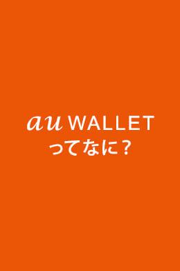 「au WALLET」ってどんなサービス?