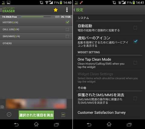 履歴消しゴム:ブラウザやアプリの使用履歴、電話、SMS、その他と大きく4つのカテゴリに分かれている(左)「設定」から通知バーに本アプリを表示することも可能(右)