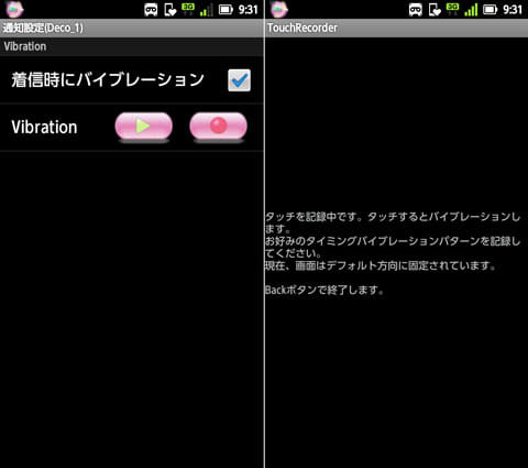 着信通知 Niu ! (試用版):「拡張」画面(左)振動パターンを自由に登録しよう(右)