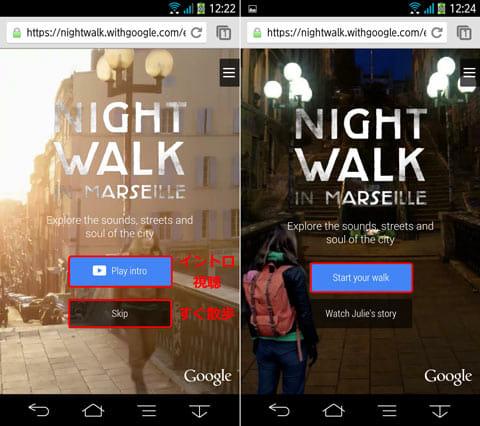 イントロを見たいなら上、すぐ散歩したいなら下をタップ(左)イントロを見た場合は、「Start your walk」をタップしてお散歩開始