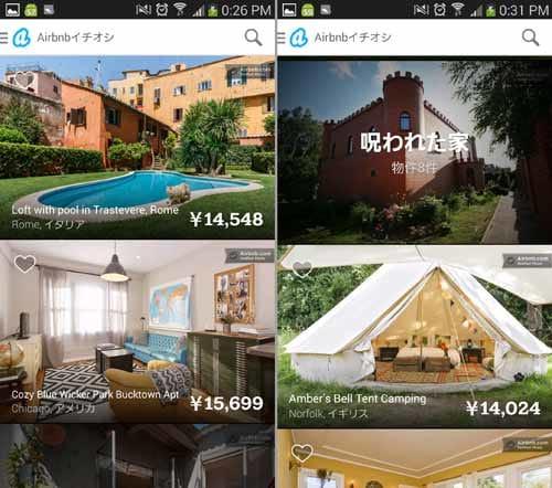 Airbnb:素敵な家や部屋の数々(左)「呪われた家」や「灯台」といったユニークなものまで(右)