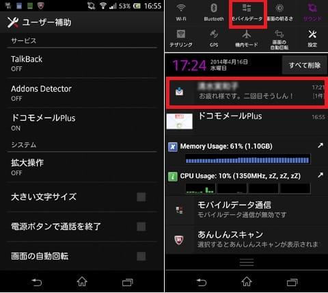 ドコモメールPlus(試用版)(簡単、便利、節電):「ユーザ補助」から本アプリをONにする(左)モバイルデータ通信がOFFでも、メールの受信ができる(右)