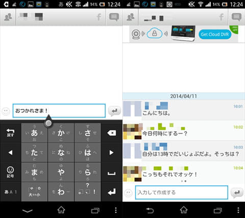 IM+:メッセージ入力画面(左)チャット画面(右)
