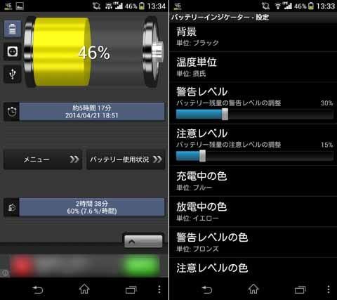 バッテリーインジケーター:ウィジェットをタップすると詳細画面が見られる(左)「設定」から色の変更等ができる(右)