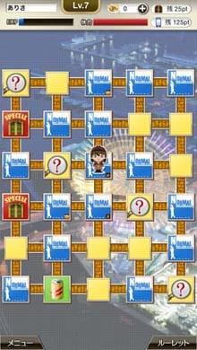 日本全国コナン君に挑戦◆推理クイズ&すごろくRPG:ポイント3