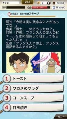 日本全国コナン君に挑戦◆推理クイズ&すごろくRPG:ポイント4