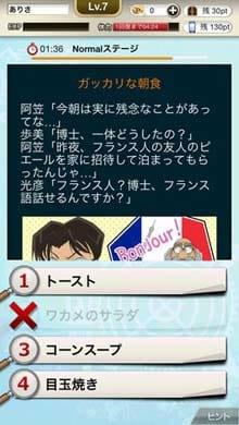 日本全国コナン君に挑戦◆推理クイズ&すごろくRPG:ポイント5