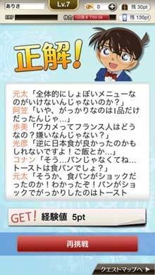 日本全国コナン君に挑戦◆推理クイズ&すごろくRPG:ポイント6
