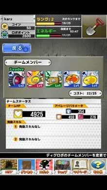 ディグポン【無料GPS連動位置ゲーム・ロボット育成ゲーム】:ポイント8
