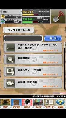 ディグポン【無料GPS連動位置ゲーム・ロボット育成ゲーム】