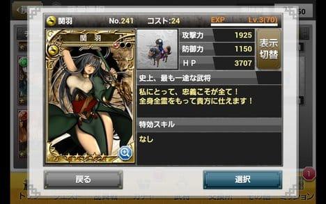 三国志乱舞:関羽が女性キャラにー!他にも様々な名武将が女性化して登場!