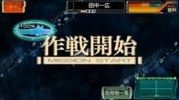 宇宙戦艦ヤマト2199 Cosmo Guardian:ポイント1