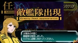 宇宙戦艦ヤマト2199 Cosmo Guardian:ポイント8