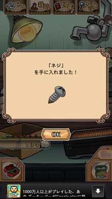おさわり探偵 NEOなめこ栽培キット:ネジをゲット。