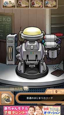 おさわり探偵 NEOなめこ栽培キット:フード製造機。