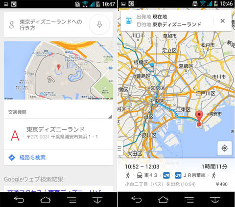 Googleマップなどと連携して、現在地からのルート検索も可能