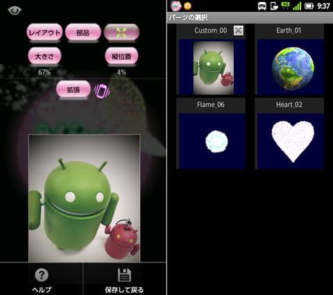 着信通知 Niu ! (試用版):着信画面をカスタマイズ(左)あらかじめインポートした画像を「部品」から選択できる(右)