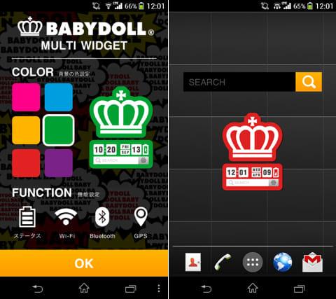 BABYDOLLウィジェット【時計・電池・検索機能搭載】:設定画面(左)壁紙にあわせて色を調整しよう(右)