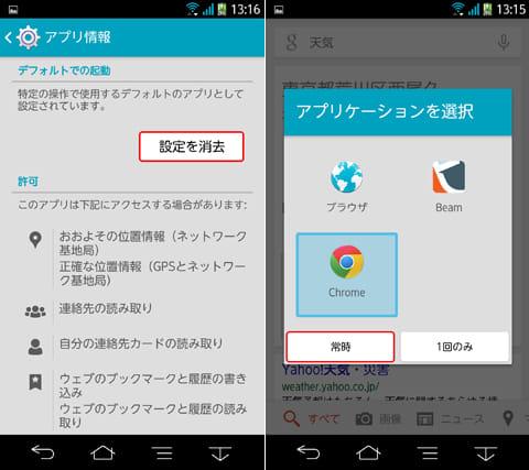 アプリ間連携で『Chrome』を使いたい場合は、他のアプリのデフォルト起動設定を消去(左)選択画面で『Chrome』を選ぶ(右)