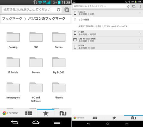 「パソコンのブックマーク」から、使っているブックマークにアクセス(左)他のデバイスの閲覧履歴も確認できる(右)