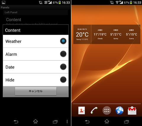Glass Widgets:天気や時計、カレンダー、ニュースなどを選択しよう(左)4×1サイズのウィジェット(右)