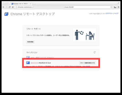 Chrome リモート デスクトップ:PCのセットアップ