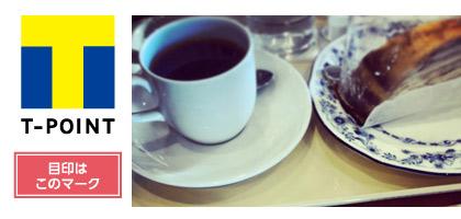 値上げなんて怖くない!スマホでドトールコーヒーを無料で飲む方法