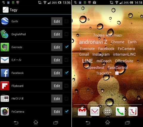 Tagy Widgets:テキストを編集したい場合は「Edit」をタップ(左)使用頻度の高いアプリは、文字が大きくなる(右)