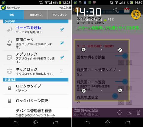 Unity Lock (for 画面&アプリ&キッズ):設定画面。必要な機能にチェックを入れる(左)ロックの位置や大きさは自由に調整できる(右)