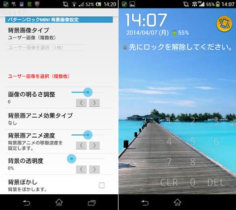 Unity Lock (for 画面&アプリ&キッズ):ロック画面の背景画像を選択できる(左)壁紙を替える感覚でロック画面の背景を変更しよう(右)
