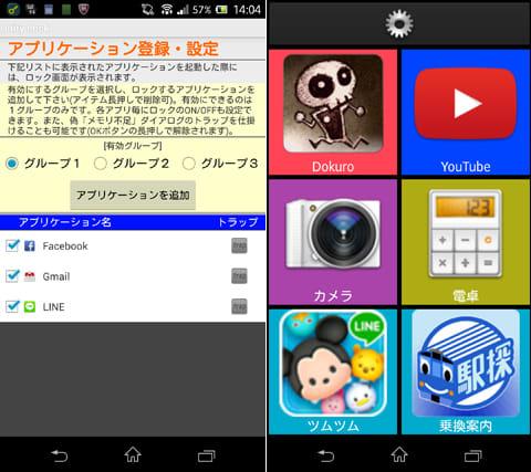 Unity Lock (for 画面&アプリ&キッズ):ロックをかけたいアプリを選択(左)キッズロック画面。表示されたアプリのみ、選択・起動ができる(右)