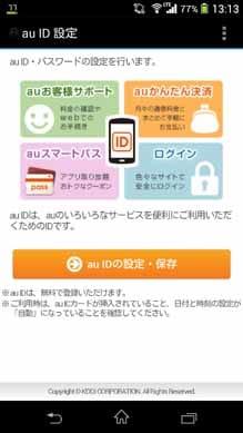 端末からau IDの設定も可能
