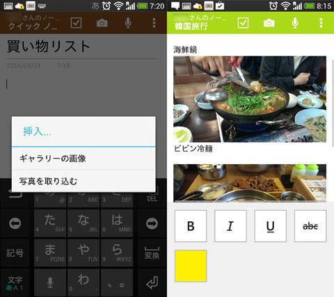 OneNote:写真の挿入も簡単(左)太字・斜字やフォント変更なども可能(右)