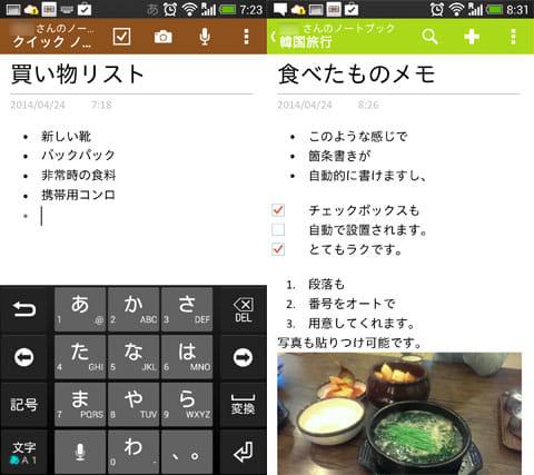 OneNote:箇条書きが簡単(左)チェックボックスは設置・削除が自在(右)