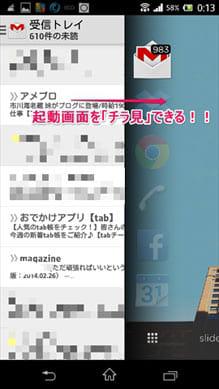 Cover Lock Screen (beta):完全に起動する前にアプリの中身を確認