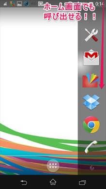 Cover Lock Screen (beta):ロック解除後も利用できるので、サブランチャー代わりになる