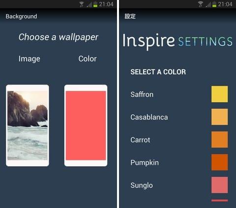 Inspire Launcher:絶妙なカラーバリエーションで、カラフルだけど飽きないチョイス