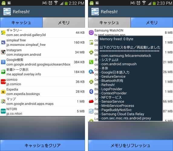スマートフォンを簡単リフレッシュ! REFRESH!:キャッシュ(左)とメモリ(右)の2つを解放できる
