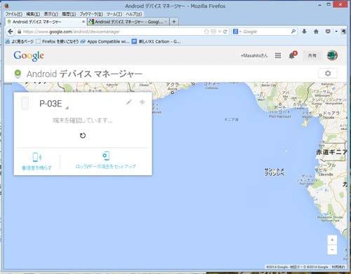 Androidデバイスマネージャで位置情報をチェック!