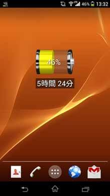 バッテリーインジケーター