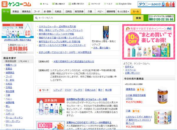 「ケンコーコム」などの専門サイトのチェックも上手な買い物のポイント