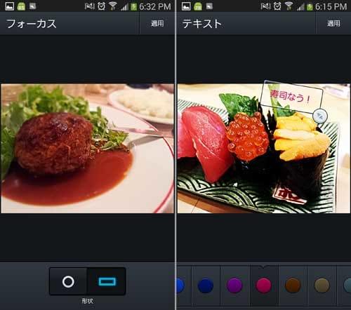 高度な写真編集者 – Photo Editor Pro:食事の写真もより美味しそうに見せたり、テキストを載せたりできる
