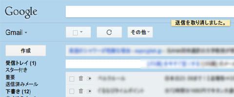 Gmailの「送信取り消し機能」が便利!誤ってメールを送っても大丈夫