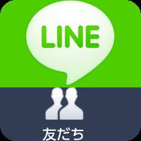 その人本物?『LINE』の友だちが本人かどうか見極める方法