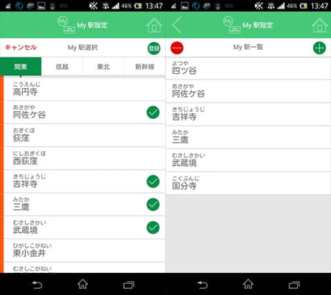 """JR東日本アプリ:利用する路線・駅を""""My 駅""""に設定"""