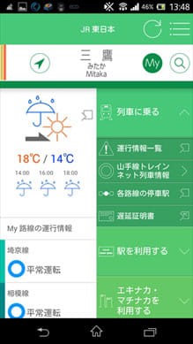 JR東日本アプリ:メニュー画面