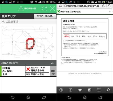 JR東日本アプリ:運行情報一覧(左)遅延証明書の発行も可能(右)