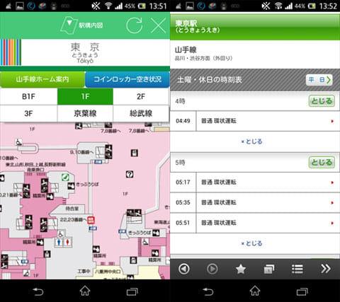 JR東日本アプリ:駅構内図(左)時刻表(右)
